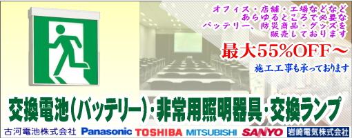 パナソニック(ナショナル) 東芝 三菱 日立 バッテリーが最大50%OFF以上で激安特価販売中