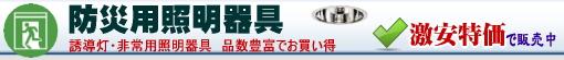 パナソニック電工 東芝の照明器具 非常灯、誘導灯が激安通販販売で50%OFF以上!!